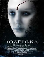 Постеры: Фильм - Юленька - фото 2