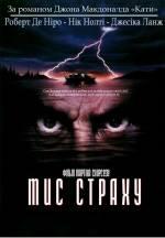 Постери: Роберт Де Ніро у фільмі: «Мис страху»