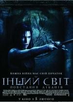 Фильм Другой мир 3: Восстание ликанов
