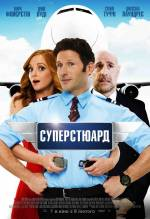 Постеры: Марк Фойерстин в фильме: «Суперстюард»