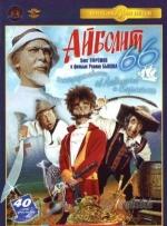Фильм Айболит - 66 - Постеры