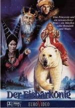 """Фильм """"Король - полярный медведь"""""""