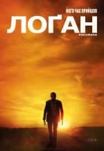 Постеры: Фильм - Логан: Росомаха - фото 2