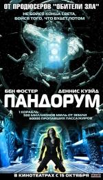 Постеры: Фильм - Пандорум - фото 11