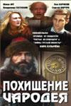 Фильм Похищение чародея - Постеры