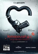 «Первая Любовь» / 2009