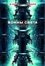 """Фильм """"Воины света"""""""