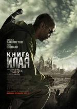 Постеры: Фильм - Книга Илая - фото 12