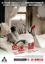 Постеры: Фильм - Дневники нимфоманки - фото 5