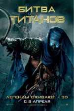 Постеры: Фильм - Битва титанов - фото 13
