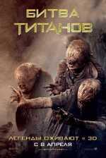 Постеры: Фильм - Битва титанов - фото 14