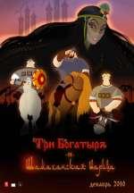Постери: Фільм - Три богатирі та Шамаханська цариця