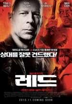 Постеры: Фильм - Red: Реальные, экстремальные, дерзкие - фото 9