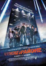 Фильм Чужие на районе