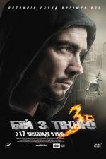 Фильм Бой с тенью 3