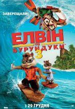 """Фильм """"Элвин и бурундуки 3"""""""