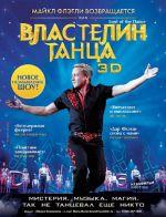 Фильм Властелин танца