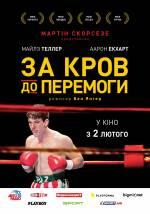 Фильм За кровь до победы