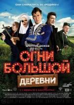 Фильм Огни большой деревни - Постеры