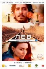 Постеры: Фильм - Лев - фото 6