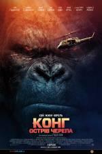 Постеры: Фильм - Конг: Остров черепа