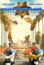 Фільм Каліфорнійський дорожній патруль