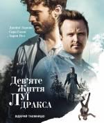 Постеры: Джейми Дорнан в фильме: «Девятая жизнь Луи Дракса»