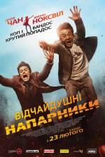 Постери: Джекі Чан у фільмі: «Відчайдушні напарники»