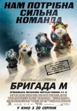 """Фильм Бригада """"М"""""""