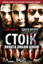 Фильм Стоик