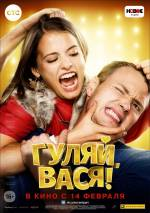 Фільм Гуляй, Вася! - Постери