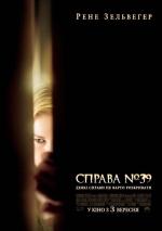 Фильм Дело №39