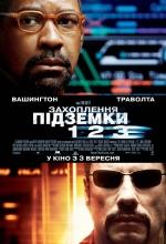 """Фильм """"Захват подземки 123"""""""