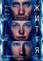 Постеры: Фильм - Жизнь - фото 3