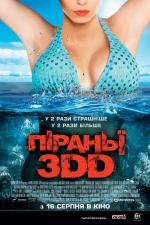 Фильм Пираньи 3DD