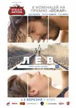 Постеры: Фильм - Лев - фото 2