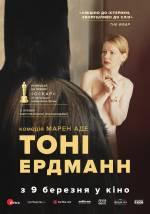 Постеры: Фильм - Тони Эрдманн