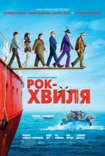 Фильм Рок-волна - Постеры