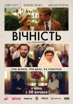 Постеры: Беренис Бежо в фильме: «Вечность»