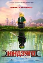 "Фильм ""Lego. Ниндзяго Фильм"""