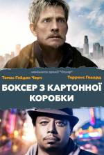 Постеры: Терренс Ховард в фильме: «Боксер из картонной коробки»