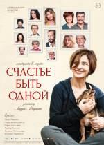Фильм Счастье быть одной