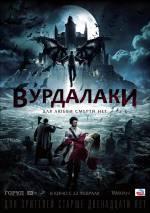Фільм Вурдалаки - Постери