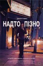 Постеры: Джон Хоукс в фильме: «Cлишком поздно»