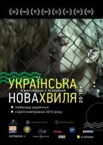 Українська Нова Хвиля. 20/16+