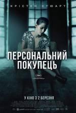 Постери: Крістен Стюарт у фільмі: «Персональний покупець»
