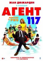 """Фильм """"Агент 117: Миссия в Рио"""""""