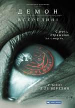 Постеры: Фильм - Демон внутри