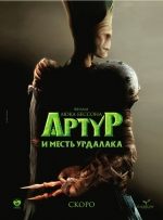 Постеры: Фильм - Артур и месть Урдалака - фото 2
