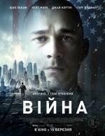 Постери: Шая ЛаБаф у фільмі: «Війна»